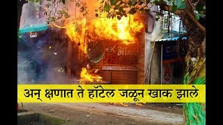Fire In 'Amocho Koliwada'  Restaurant  In Vasai, Mumbai