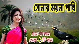সোনার ময়না পাখি- গ্রাম বাংলার ভাওয়াইয়া গান | Bangla Folk Music | Bangla Old Song | Gaaner Duniya