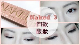 Urban Decay Naked 3 : 四款簡易眼妝 | Bethni Y