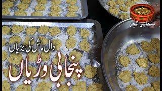 Punjabi Vadiyan  پنجابی وڑیاں Daal Mash ki Vadiyan Punjabi Vardiyan, Best Recipe (Punjabi Kitchen)
