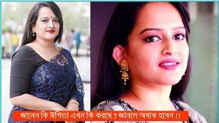 জানেন কি ঈশিতা এখন কি করছে ? জানলে অবাক হবেন !! Bangladeshi TV Actress Ishita  Bangla News