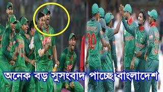 ১ম ওয়ানডেতে বড় সুখবর পেতে যাচ্ছে বাংলাদেশ ক্রিকেট দল,কি সেটা জানলে অবাক হবেন Ban vs SA ODI | Tamim