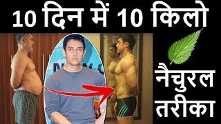 10 दिन में मोटापा कम करने का नैचुरल तरीका  ( How to lose weight naturally?)