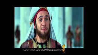 hussein who said no The second Trailer