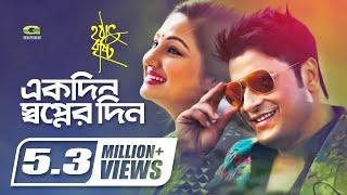 Ekdin Swapner Din   by Nachiketa   Romantic Bangla Song   Hathat Brishti   Lyrical Video