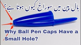 Why+Ball+Pen+Caps+Have+a+Small+Hole%3F%5BUrdu%2FHindi%5D