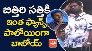 Bithiri Sathi Sings Jogendra Song   Rana Daggubati   Nene Raju Nene Mantri Movie   YOYO TV Channel