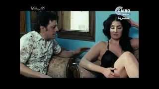 مقطع من فلم مصري لم يتم عرضه في التلفزيون - للكبار فقط