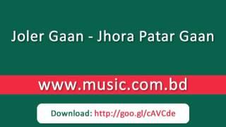 Joler Gaan - Jhora Patar Gaan