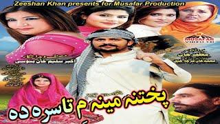 Pashto new HD telefilm 2018 - Pukhtana Meena Me Tasara Da