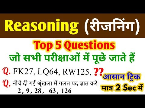 Reasoning top 5 questions in hindi for RPF SSC GD UPP SSC CGL BANK RAILWAY & all exams