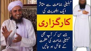 Mufti Tariq Masood | Ahle Hadees ki Karguzari | ایک اہلحدیث کی کارگزاری | مفتی طارق مسعود