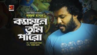 Kemne Tumi Paro | Lutfor Hasan | Manju Ahmed | Eid Special Song 2019 | Official Music Video