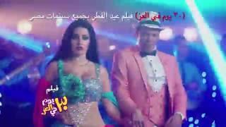 """اغنية  انا الاسد /- سعد الصغير """" صوفينار  - فيلم ٣٠ يوم فى العز /- فيلم عيد الفطر 2016"""