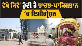 ਵੇਖੋ Dera Baba Nanak ਤੋਂ Kartarpur Sahib ਤੱਕ ਦਾ ਪੂਰਾ ਪ੍ਰੋਸੈੱਸ