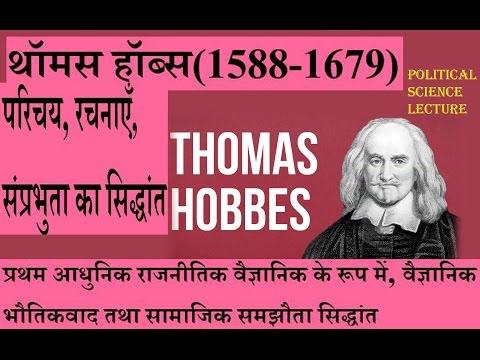 Thomas Hobbes;FULL LECTURE;हॉब्स;परिचय;सिद्धांत;रचनाएँ