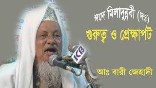 Bangla Waz |ঈদ-এ-মিলাদুন্নবী |Mowlana Abdul Bari Jihadi-Laksam