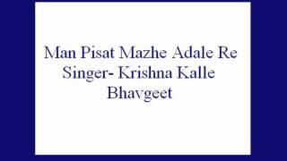 Man Pisat Mazhe Adale Re- Krishna Kalle (Bhavgeet)