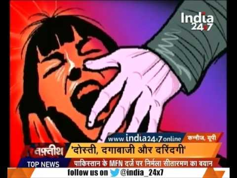 Kannauj : A college girl abducted and gang raped