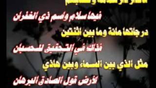 5/1 نونية ابن القيم (وصف الجنة) بصوت / فارس عباد