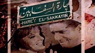 Haret Al Sakayen Movie |  فيلم حارة السقايين