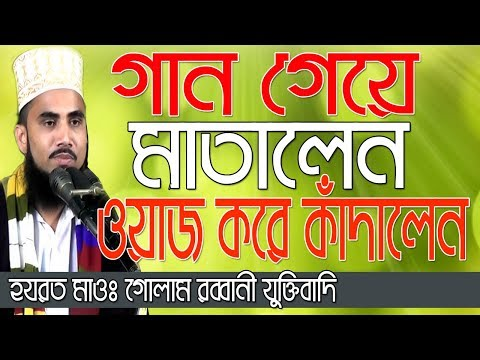 Xxx Mp4 Bangla Waz 2018 গান গেয়ে মাতালেন ওয়াজ করে কাঁদালেন Golam Rabbani Waz Islamic Waz Bogra 3gp Sex