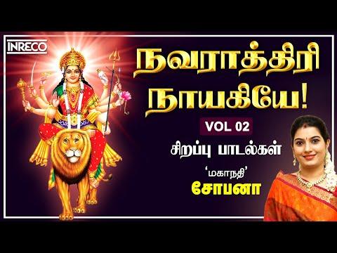 Tamil Hindu Devotional   Navarathiri Naayakiyae - Vol-2   Mahanadhi Shobana   Jukebox
