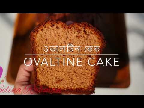 আনন্দ বেকারীর ওভালটিন কেক ॥ Ovaltine Cake || Bangladeshi Ovaltine Cake Recipe ॥ R# 88