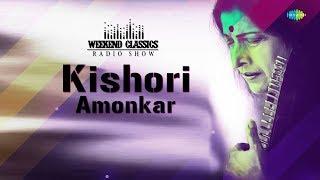 Weekend Classic Radio Show   Kishori Amonkar Special   Avagha Rang Ek   Ya Pandhriche Sukh