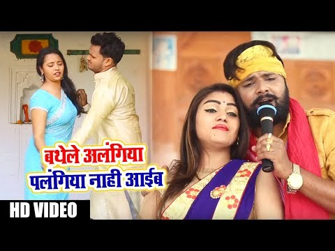 Xxx Mp4 Samar Singh का 2018 का सुपरहिट चइता Video Song बत्थेले अलंगिया Latest Bhojpuri Hit Chaita Song 3gp Sex