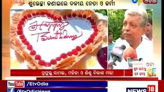 CM Naveen Turns 72: BJD Leaders wish CM Naveen on his Birthday in Naveen Niwas - Etv News Odia
