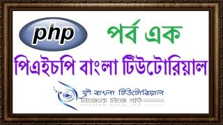 PHP Bangla Tutorial (Part-1)