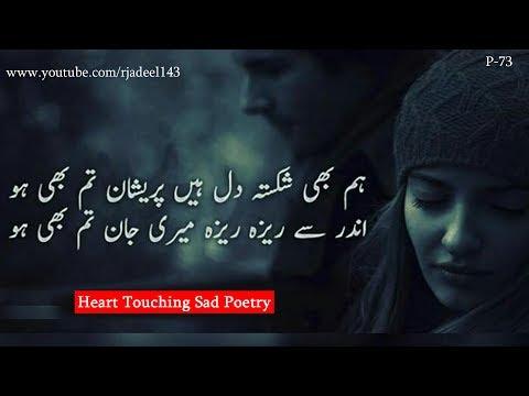 Xxx Mp4 2 Line Sad Poetry Heart Touching Sad Poetry Hindi Sad Shayri Urdu 2 Line Poetry Adeel Hassan 3gp Sex