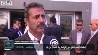 مصر العربية | السلطات المصرية تفتح معبر رفح لسفر وفد اقتصادي من غزة