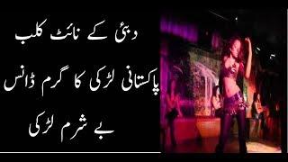 Pakistani Girl Dance at Dubai Night Club