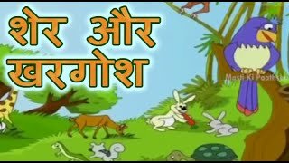 Moral Stories | The Lion And The Rabbit | Animated Story For Kids In Hindi