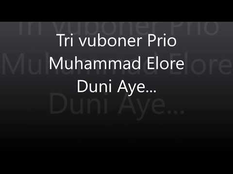 Xxx Mp4 Tri Vuboner Prio Muhammad Bangla Islamic Song Without Music 3gp Sex