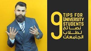 9 نصائح لطلاب الجامعـه    برنـامج كشخـه    9