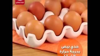 بيض مسلوق بإتقان