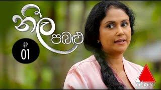 Neela Pabalu Sirasa TV 21st May 2018 Ep 01 HD