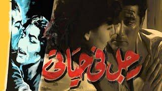 فيلم رجل فى حياتى - Ragol Fi Hayaty Movie