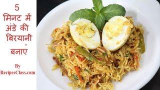 5 मिनट में अंडा बिरयानी बनाये | Egg Biryani Banane Ka Tarika Hindi Me