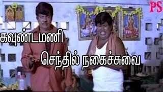 Goundamani,Senthil,Radharavi,Sarathkumar,Super Hit Tamil Non Stop Best Full Comedy