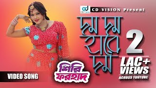 Dom Dom Hare Dom | Shiri Forhad (2016) | Full HD Movie Song | Don | Nasrin | CD Vision