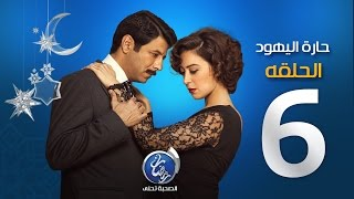 مسلسل حارة اليهود - الحلقة السادسة  | Episode 06 - Haret El Yahud