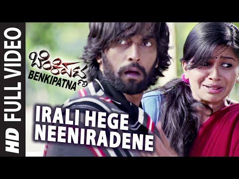 Xxx Mp4 Irali Hege Neeniradene Video Full Song Benkipatna Prathap Narayan Arun Sagar Anushree 3gp Sex