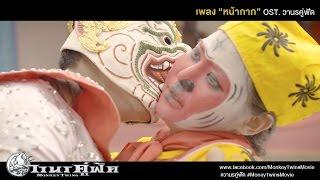 MV หน้ากาก (OST. วานรคู่ฟัด - Monkey Twins)