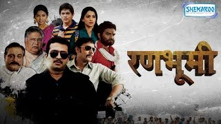 Rannbhoomi (HD) | Popular Marathi Movie | Amol Kolhe | Urmila Kanetkar | Vikram Gokhle | Manoj Joshi