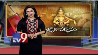 Thousands witness Makarajyoti at Sabarimala - TV9