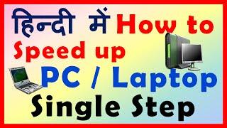 How to Speed up PC / Laptop in Hindi - पीसी / लैपटॉप गति कैसे तेज करें (Windows 10 / 7 / 8)